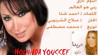02 RABI HOUWA AL3ALM - HOUWAYDA YOUSSEF - ربي هو العالم - هويدا يوسف تحميل MP3