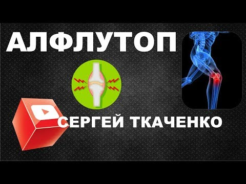 Профилактика и лечение суставов хондропротекторами - Алфлутоп #ткаченкофитнес
