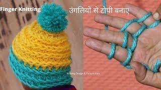 Finger Knitting Tips    Cap Design For Kids / Baby & Ladies Topi Bunai Knitting Pattern Tips.