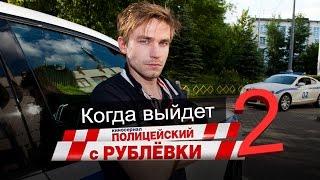 Полицейский с Рублёвки 2 сезон дата выхода