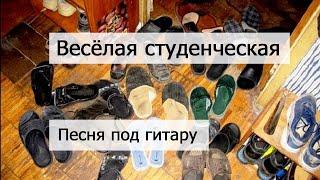 Веселая студенческая песня - Удовиченко Юрий