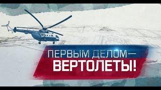 Первым делом - вертолеты!