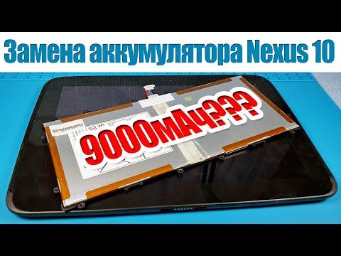 Не включается планшет. Разборка планшета Samsung Nexus 10 (GT-P8110) и замена аккумулятора и кнопок