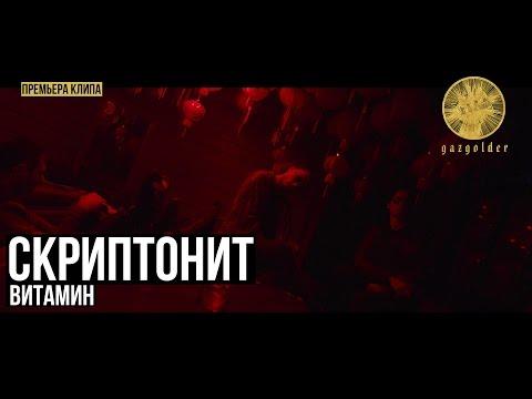 Концерт Скриптонит в Харькове - 5