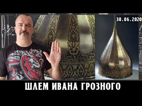 Шлем Ивана Грозного арабская надпись и символ наследования.