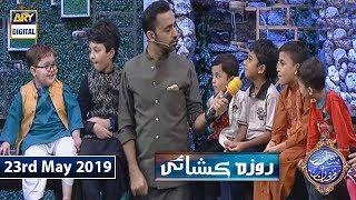 Shan e Iftar – Roza Kushai - (Kids Segment) - 23rd  May 2019