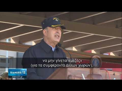 Τουρκία | Ακραίες δηλώσεις του Τούρκου Υπουργού Άμυνας | 12/09/2020 | ΕΡΤ