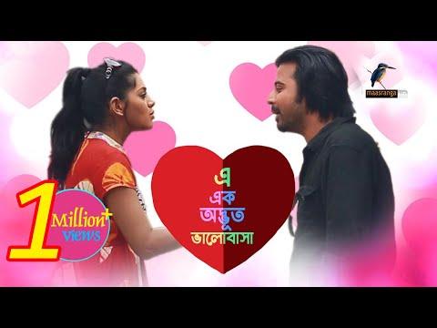Eid Natok 2020   E Ek Odvut Valobasha   Afran Nisho, Tisha    Bangla New Natok 2020   Maasranga TV