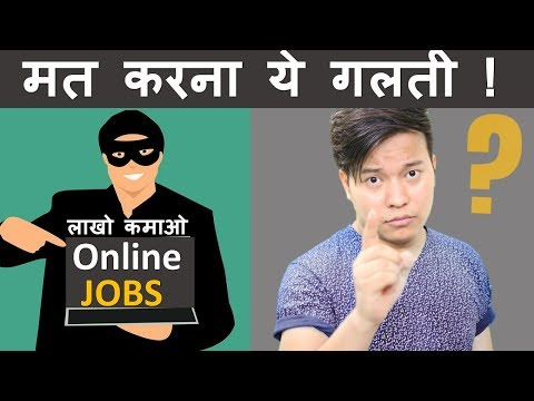 Online Job Scams Must Watch – Make Money from Home | 5 Tips To Avoid Internet Scams and Fraud