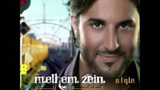 تحميل اغاني Melhim Zain ... Mamnunek Ana | ملحم زين ... ممنونك MP3