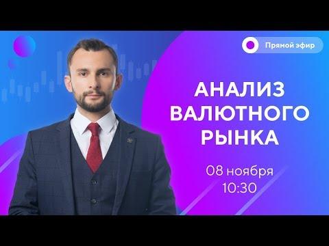 Прогноз по рынку форекс на 08.11 от Тимура Асланова