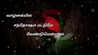 Tamil Cute😘lovely Lines|whatsapp💓status|Best Love Motivational Lines
