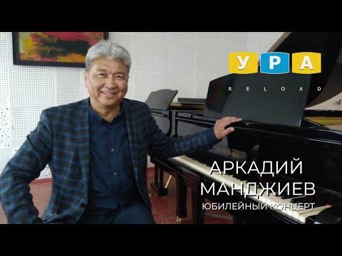 АРКАДИЙ МАНДЖИЕВ. ЮБИЛЕЙНЫЙ КОНЦЕРТ