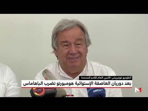 العرب اليوم - شاهد: العاصفة الإستوائية