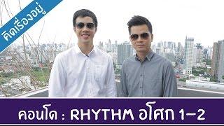 Video of Rhythm Asoke 2
