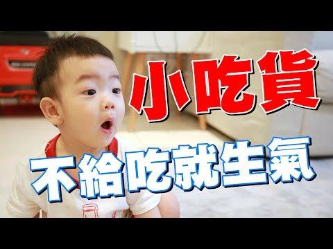 【蔡桃貴成長日記#28】標準小吃貨,不給吃就生氣!