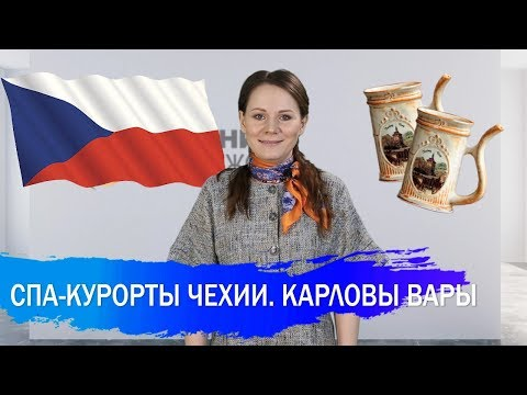 СПА-КУРОРТЫ ЧЕХИИ   КАРЛОВЫ ВАРЫ