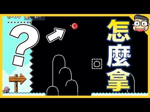 用瑪利歐創作家2來做出各式各樣的遊戲