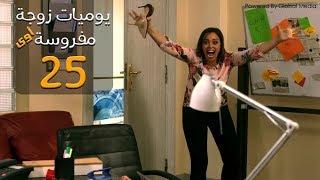 مسلسل يوميات زوجة مفروسة أوي الحلقة  25  Yawmeyat Zawga Mafrosa Episode HD