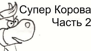 Супер Корова! Новые приключения. 2 серия. Let's play с Лего Богом.