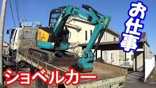 はたらくくるま ショベルカーでお仕事クボタRX306  Construction Site In Japan
