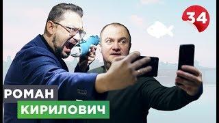 Роман Кирилович об украинском YouTube и франшизах - YouTube