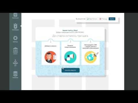 Видеообзор EffiCRM Promo