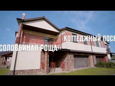 Продается коттедж в КП Соловьиная Роща