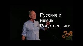 Михаил Задорнов о Русских и европейцах