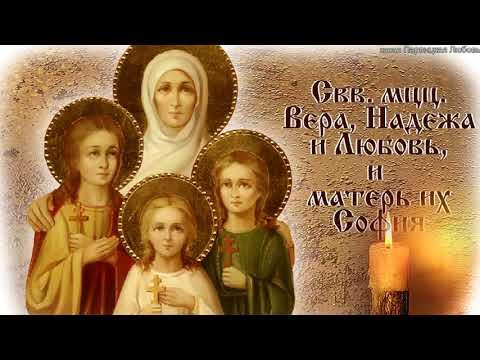 С Днём Веры, Надежды, Любви и Софии! Поздравления Вера, Надежда, Любовь! Душевное поздравления