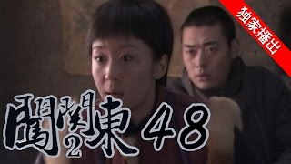 闯关东中篇 48 | Rush To Northeast 48