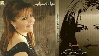 تحميل اغاني ميادة بسيليس غزة Mayada Bseliss Gaza MP3