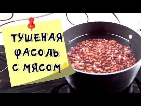 Быстро и просто: фасоль тушеная с мясом в томатном соусе
