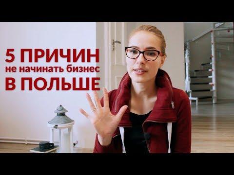 Бизнес в Польше | Почему не стоит начинать