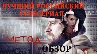 """БОДЯ РЕКОМЕНДУЕТ :СЕРИАЛ """"МЕТОД"""" ОБЗОР"""