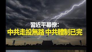 【焦點速遞】(字幕)新疆集中營密集文件外洩、中共間諜王立強出逃澳洲,香港區議會選舉變天,三大事件連環發生,中共四面楚歌。習近平身邊幕僚坦承:「我們已經走投無路」。| #香港大紀元新唐人聯合新聞頻道