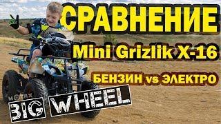 Обзор MiniGrizlik X-16 (Electro) 1000W BIG WHEEL + Сравнение с бензиновой версией