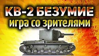 КВ-2 БЕЗУМИЕ - Самые масштабные зарубы - Игра со зрителями