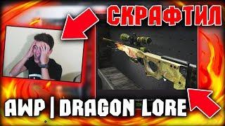 Я скрафтил AWP| Dragon Lore на СТРИМЕ!!!