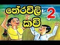 තේරවිලි කවි | Sinhala Theravili Kavi part 2