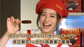 カフェ「パルムアニバーサリー」オープン足立梨花さんカフェ店員姿で登場