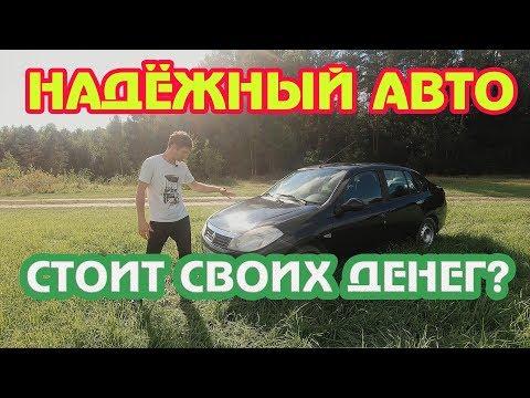 Фото к видео: РЕНО за 250 тыщ. Отзыв Renault Symbol II 1.4 98 лс 5MT