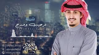 اغاني حصرية شيلة ترحيب 2020 يا مرحبا مليون بدون اسم وبدون حقوق مجانية تحميل MP3