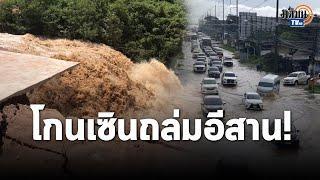 พายุโกนเซินถล่มภาคอีสาน โคราชน้ำท่วมถนนมิตรภาพ ชัยภูมิน้ำชีทะลักท่วมบ้านเรือน : Matichon TV