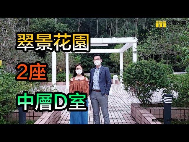 【代理Andy 及代理 Hannah推介】翠景花園2座中層D室