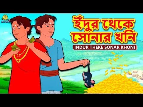 ইঁদুর থেকে সোনার খনি - Rupkothar Golpo   Bangla Cartoon   Bengali Fairy Tales   Koo Koo TV Bengali