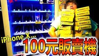 玩100元販賣機沒抽到iPhoneX之前不能回家!!