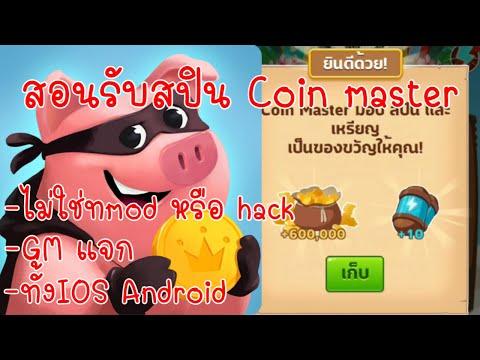 โค้ดเกม coin master