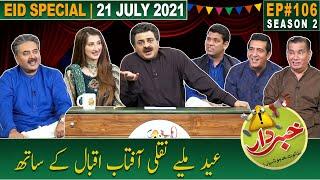 Khabardar with Aftab Iqbal   Nasir Chinyoti   Zafri Khan   Episode 106   21 July 2021   GWAI