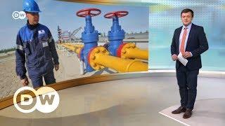 """Почему """"Северный поток-2"""" не устраивает Еврокомиссию - DW Новости (08.11.2017)"""